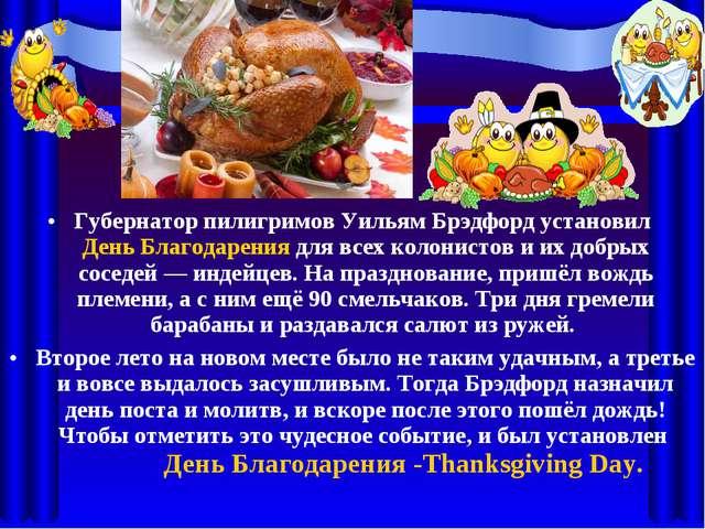 Губернатор пилигримов Уильям Брэдфорд установил День Благодарения для всех ко...