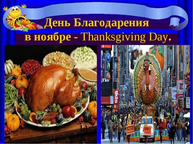 День Благодарения в ноябре - Thanksgiving Day.