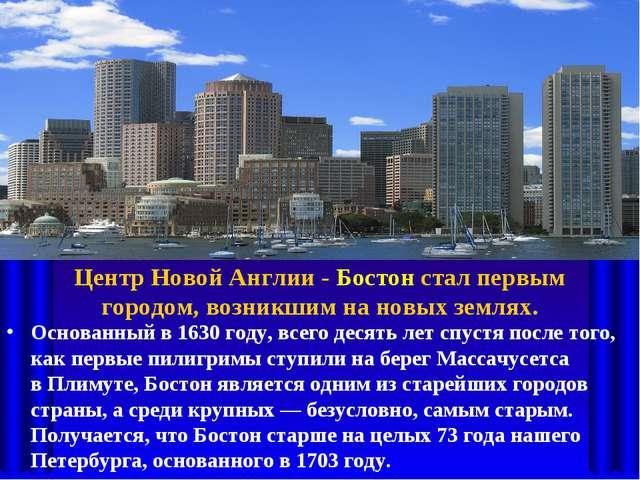 Центр Новой Англии - Бостон стал первым городом, возникшим на новых землях. О...