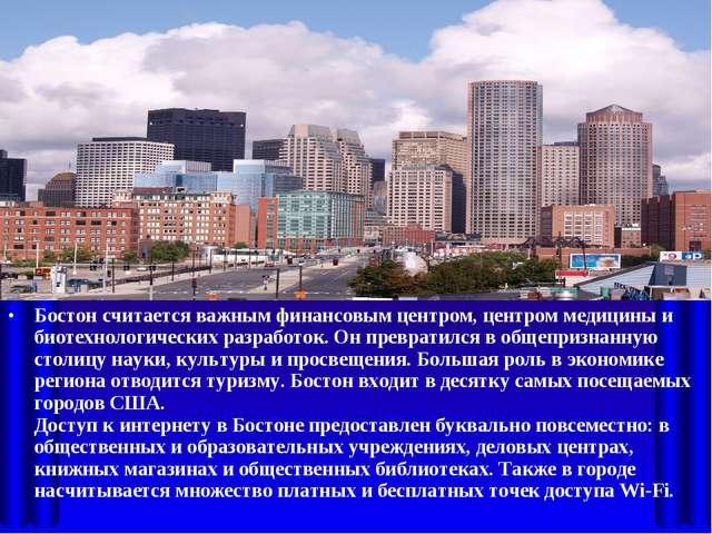 Бостон считается важным финансовым центром, центром медицины и биотехнологиче...