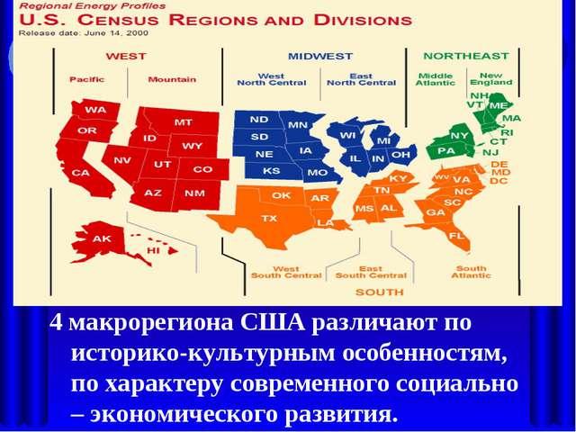 4 макрорегиона США различают по историко-культурным особенностям, по характер...