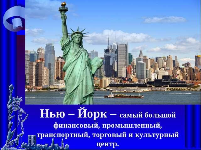 Нью – Йорк – самый большой финансовый, промышленный, транспортный, торговый и...