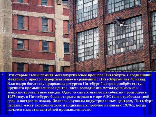 Эти старые стены помнят металлургическое прошлое Питтсбурга. Сегодняшний Челя...