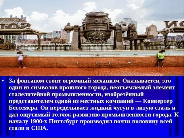 За фонтаном стоит огромный механизм. Оказывается, это один из символов прошло...