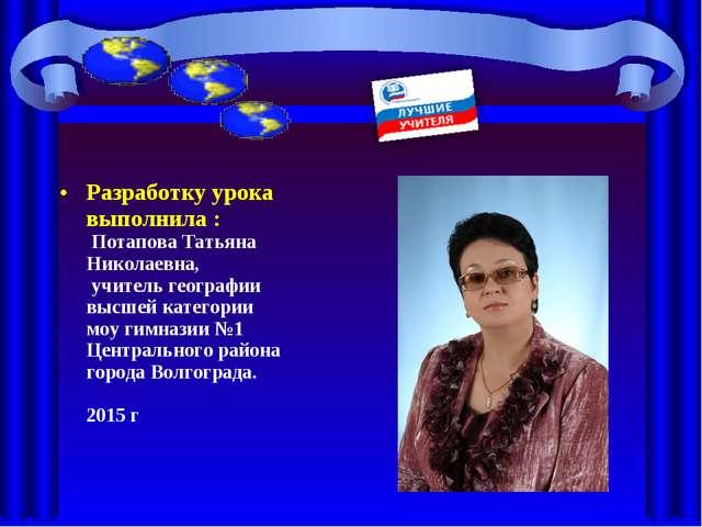 Разработку урока выполнила : Потапова Татьяна Николаевна, учитель географии в...