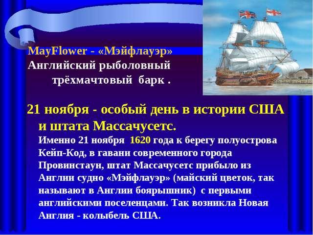 MayFlower - «Мэйфлауэр» Английский рыболовный трёхмачтовый барк . 21 ноября...