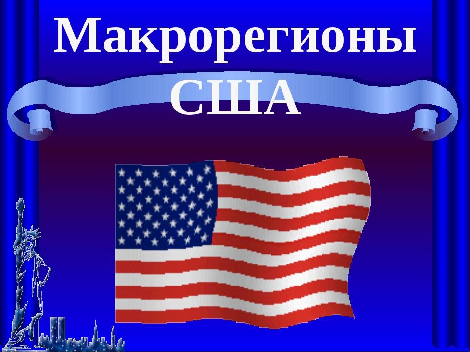 МакрорегионыСША