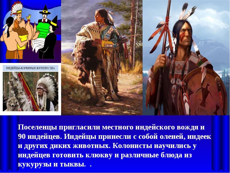 Поселенцы пригласили местного индейского вождя и 90 индейцев.Индейцы принесл...