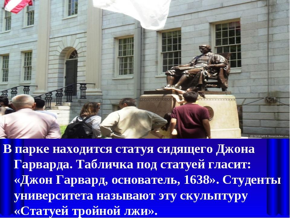 Впарке находится статуя сидящего Джона Гарварда. Табличка под статуей гласит...