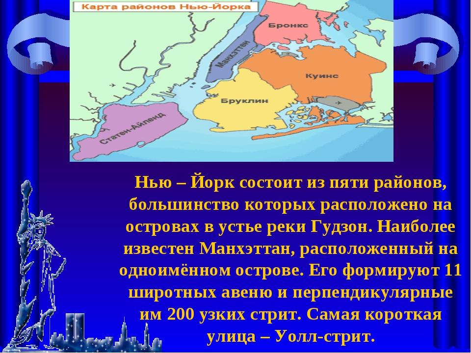 Нью – Йорк состоит из пяти районов, большинство которых расположено на остров...