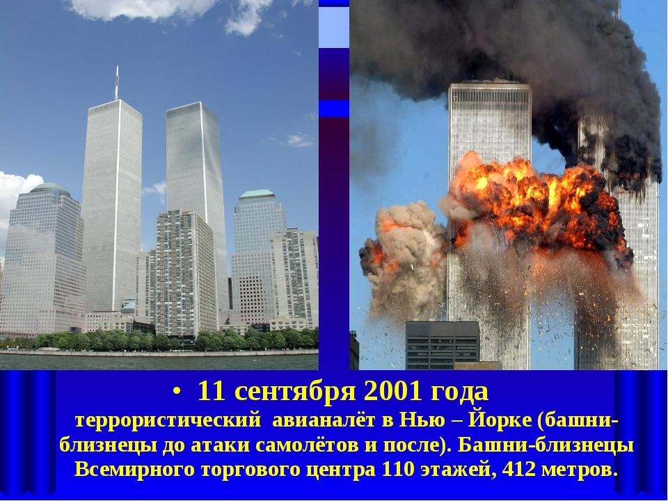 11 сентября 2001 года террористический авианалёт в Нью – Йорке (башни-близнец...