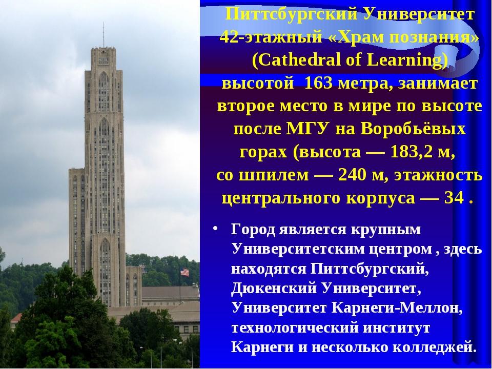 Питтсбургский Университет 42-этажный «Храм познания» (Cathedral of Learning)...