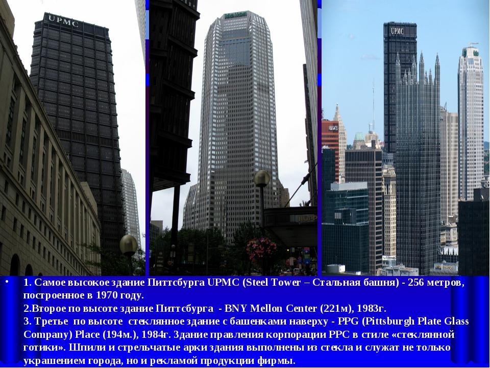 1. Самое высокое здание Питтсбурга UPMC (Steel Tower – Стальная башня) - 256...