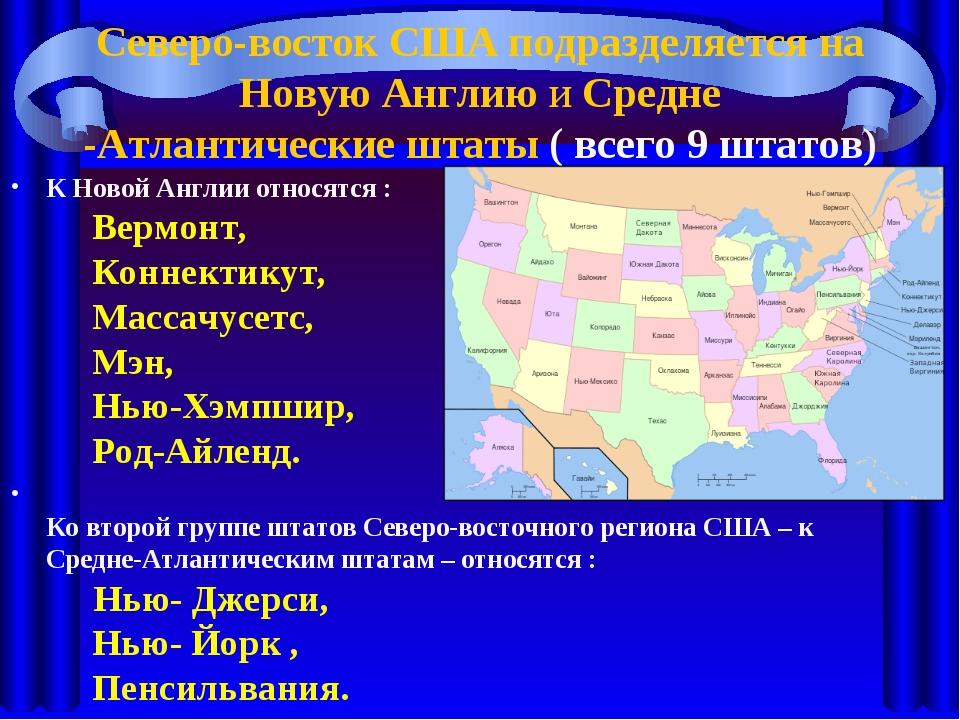 Северо-восток США подразделяется на Новую Англию и Средне -Атлантические штат...