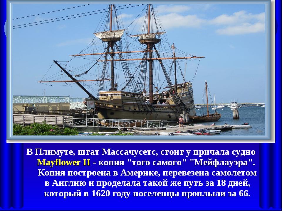 """В Плимуте, штат Массачусетс, стоит у причала судно Mayflower II - копия """"того..."""