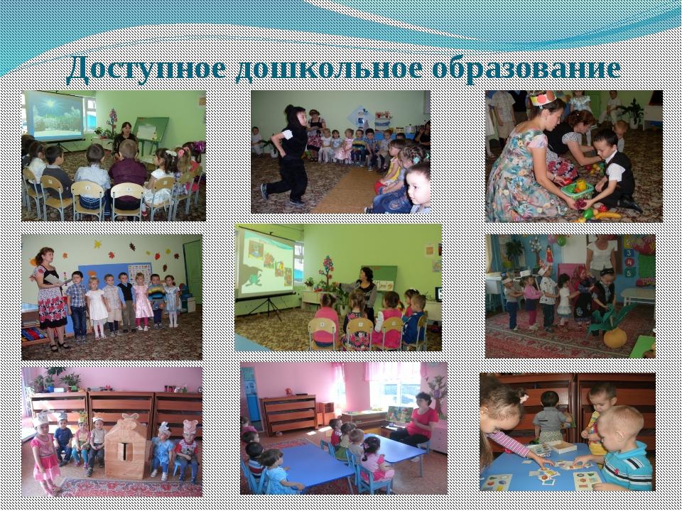 Доступное дошкольное образование