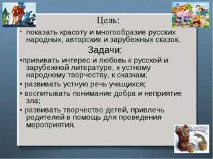 Цель: показать красоту и многообразие русских народных, авторских и зарубежны