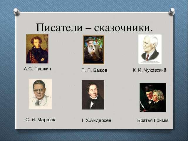 Писатели – сказочники. А.С. Пушкин П. П. Бажов К. И. Чуковский С. Я. Маршак Г...