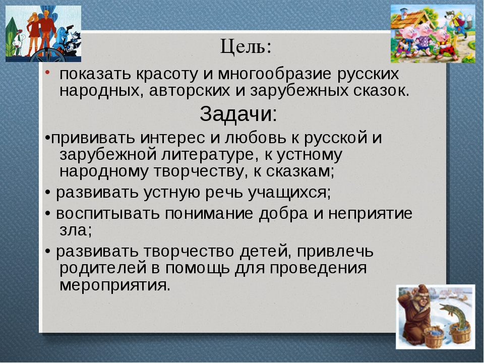 Цель: показать красоту и многообразие русских народных, авторских и зарубежны...