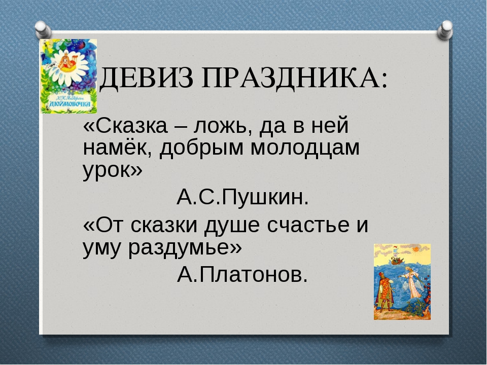 ДЕВИЗ ПРАЗДНИКА: «Сказка – ложь, да в ней намёк, добрым молодцам урок» А.С.Пу...
