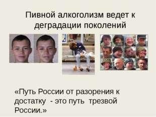 Пивной алкоголизм ведет к деградации поколений «Путь России от разорения к до
