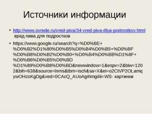 Источники информации http://www.ovrede.ru/vred-piva/34-vred-piva-dlya-podrost