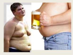 пиво и ваша внешность мужчины подавляется выработка мужского увеличивается в