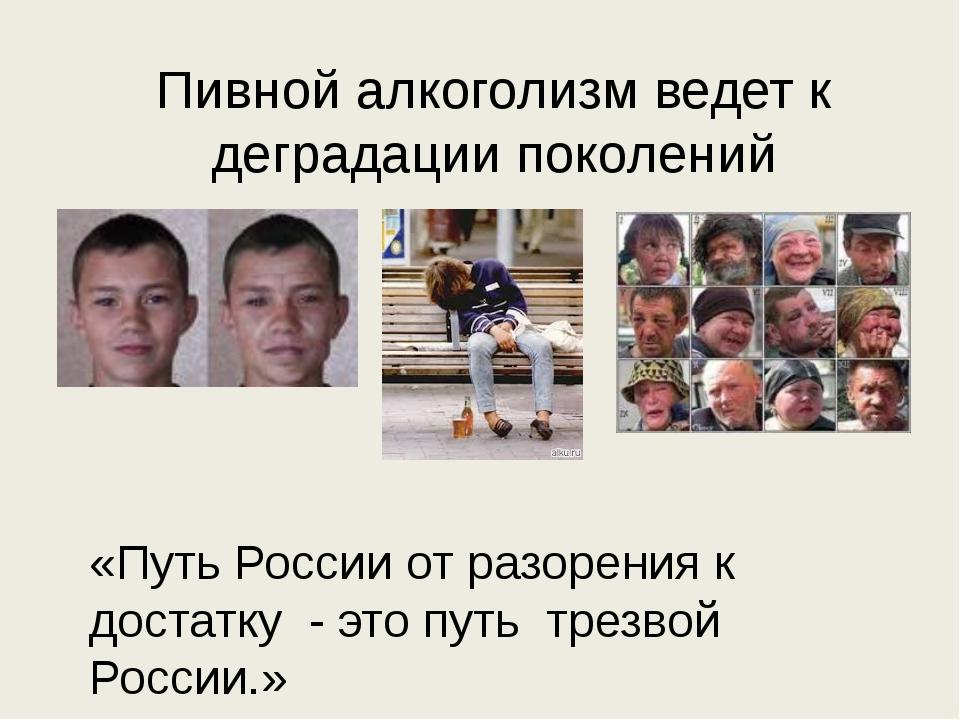 Пивной алкоголизм ведет к деградации поколений «Путь России от разорения к до...