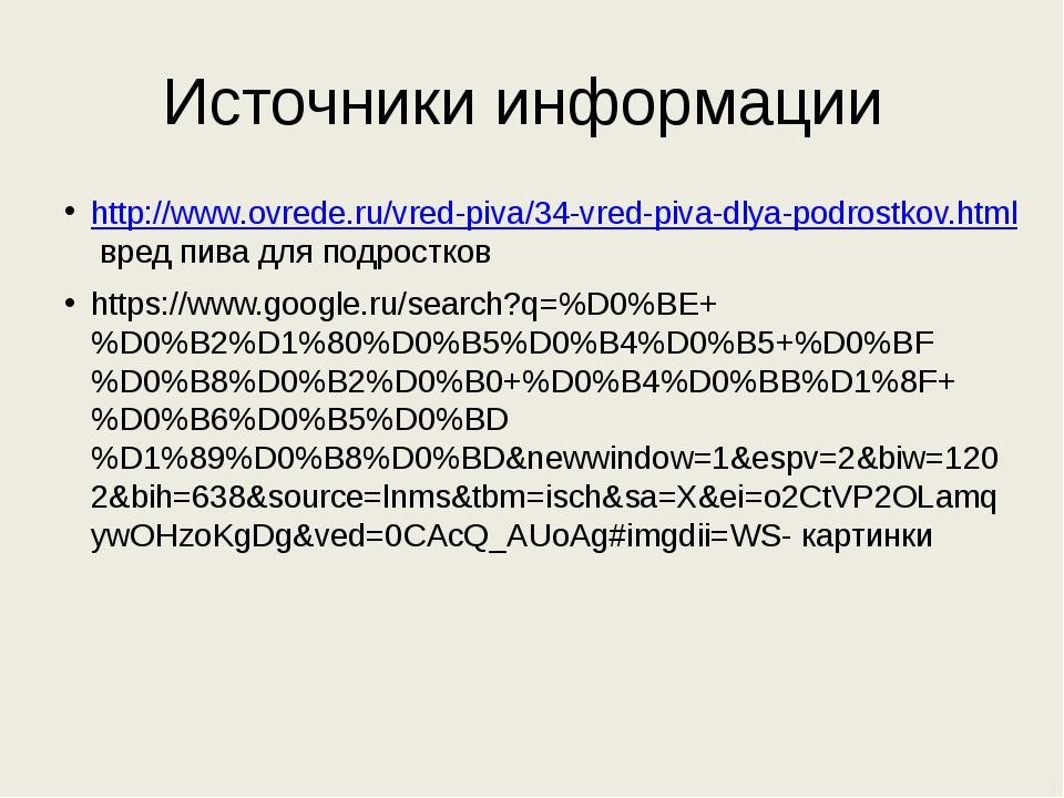 Источники информации http://www.ovrede.ru/vred-piva/34-vred-piva-dlya-podrost...
