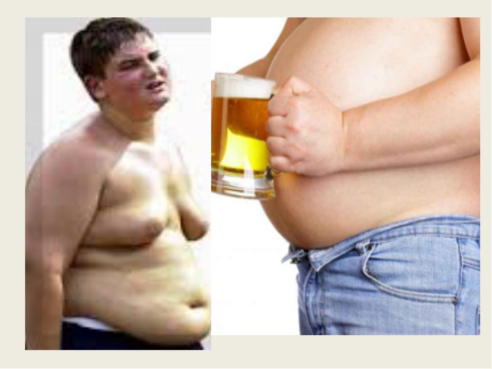 пиво и ваша внешность мужчины подавляется выработка мужского увеличивается в...