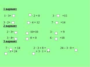 1 вариант 1 · 3= · 2 = 0 3 · =15 3 · 2=  · 4 = 12 7 · =14 2 вариант 2 · 3=