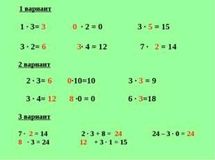 1 вариант 1 · 3= 3 0 · 2 = 0 3 · 5 = 15 3 · 2= 6 3· 4 = 12 7 · 2 = 14 2 вари
