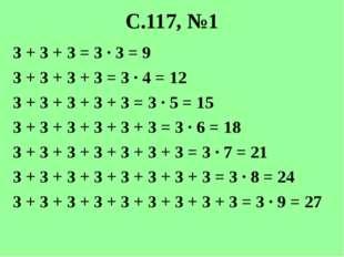 С.117, №1 3 + 3 + 3 = 3 · 3 = 9 3 + 3 + 3 + 3 = 3 · 4 = 12 3 + 3 + 3 + 3 + 3