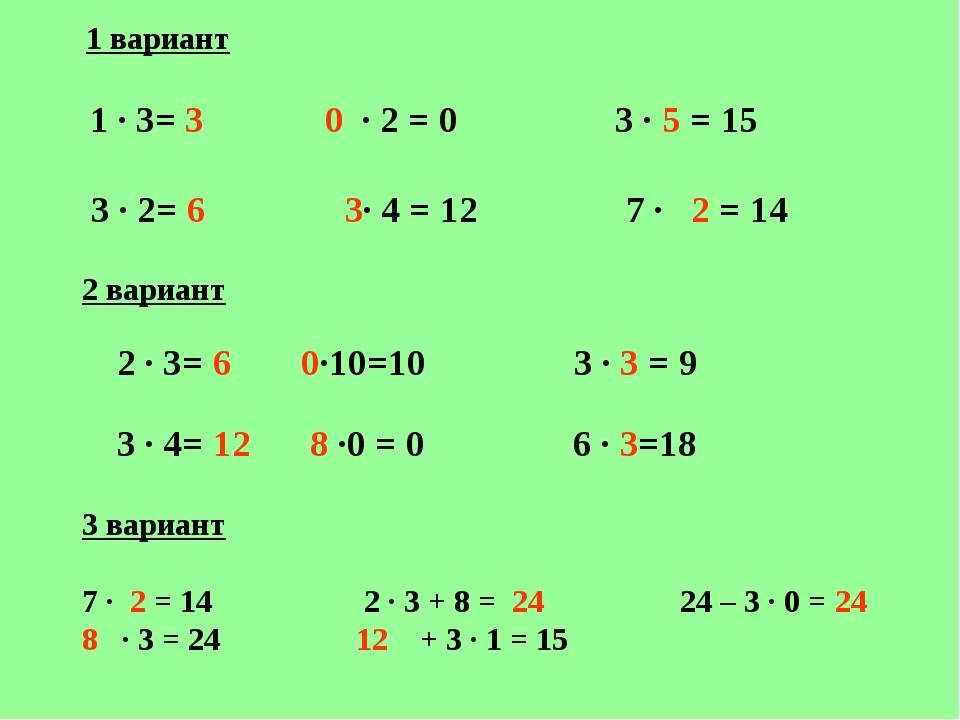 1 вариант 1 · 3= 3 0 · 2 = 0 3 · 5 = 15 3 · 2= 6 3· 4 = 12 7 · 2 = 14 2 вари...
