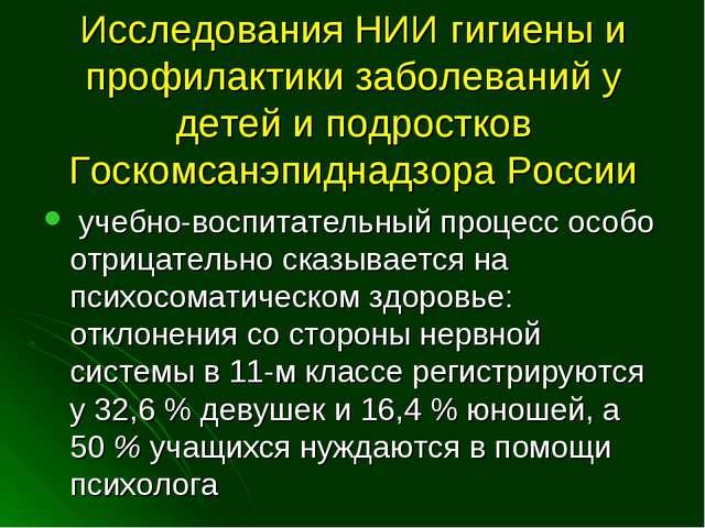 Исследования НИИ гигиены и профилактики заболеваний у детей и подростков Госк...