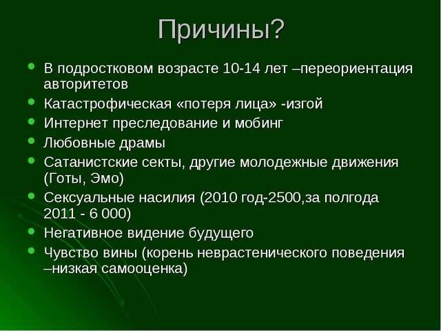 Причины? В подростковом возрасте 10-14 лет –переориентация авторитетов Катаст...