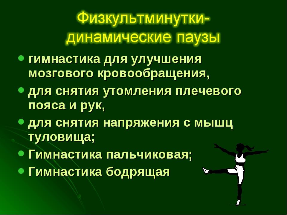 гимнастика для улучшения мозгового кровообращения, для снятия утомления плече...