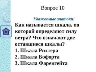 Вопрос 12 Уважаемые знатоки! По какому государству протекает самая длинная ре