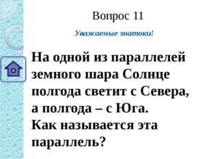 Вопрос 13 Уважаемые знатоки! Мало кто задумывался, что Колумб открыл наиболее