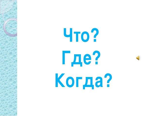 2 3 4 5 6 7 8 9 10 11 12 13 14 15 16 1 Загадки Сообразилки Вопросы от Почемуч...