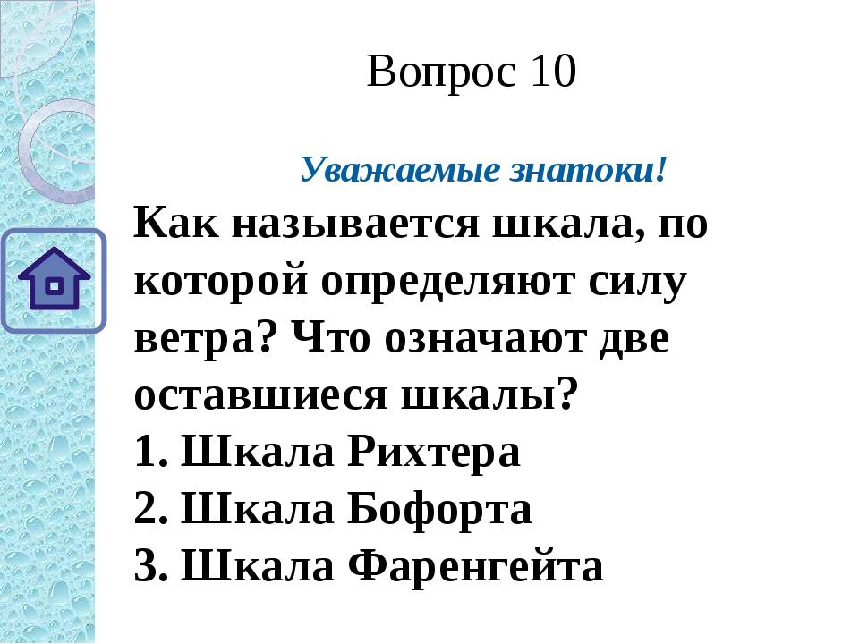 Вопрос 12 Уважаемые знатоки! По какому государству протекает самая длинная ре...