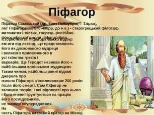 Пiфагор ПіфагорСамоський(др.-гречΠυθαγόρας ὁ Σάμιος, латПіфагора.....5