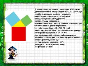 . Доведемотепер,що площатрикутникаACKтакож дорівнюєполовиніплощі квадр