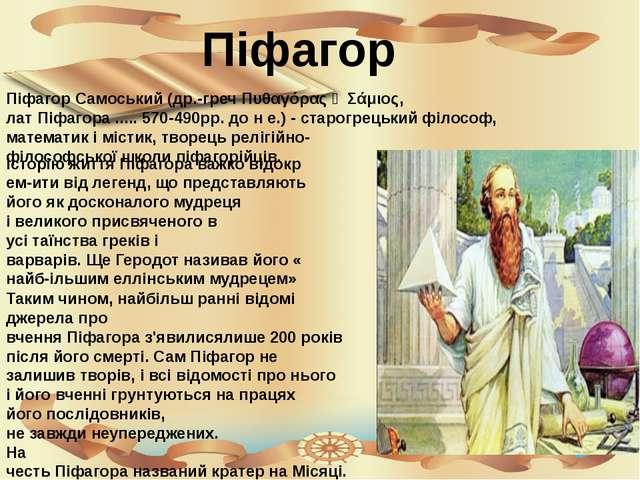 Пiфагор ПіфагорСамоський(др.-гречΠυθαγόρας ὁ Σάμιος, латПіфагора.....5...