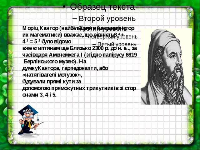 МоріцКантор(найбільшийнімецькийісторикматематики)вважає,що рівність3...