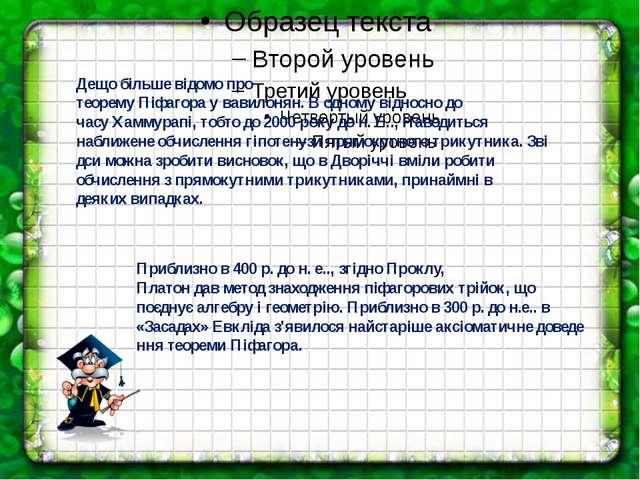 Приблизнов 400р.дон.е.., згідноПроклу, Платондавметодзнаходження пі...