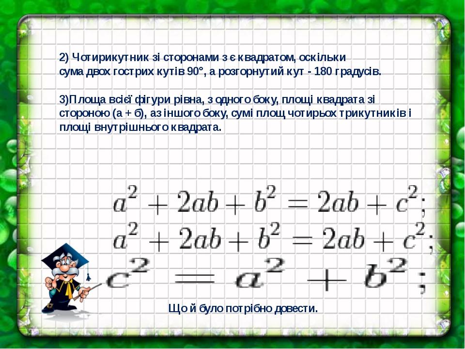 2) Чотирикутникзісторонамизєквадратом, оскільки сумадвохгострихкутів...