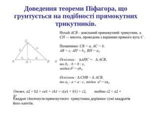 Доведення теореми Піфагора, що грунтується на подібності прямокутних трикутни
