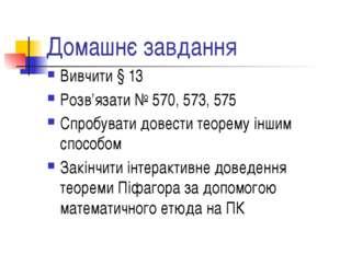 Домашнє завдання Вивчити § 13 Розв'язати № 570, 573, 575 Спробувати довести т