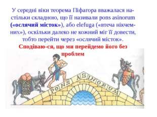 У середні віки теорема Піфагора вважалася настільки складною, що її називали